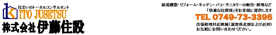 「2014年4月」の記事一覧 | 長浜市 電気工事・住宅設備 株式会社伊藤住設